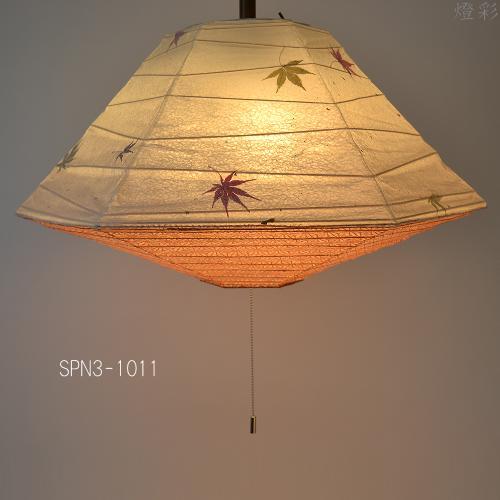 彩光デザイン 和紙 和室 和風 照明 ペンダントライト インテリア 3灯 もみじ 麻葉 煉瓦 シンプル かわいい おしゃれ きれい SPN3-1011 もみじ×麻葉煉瓦