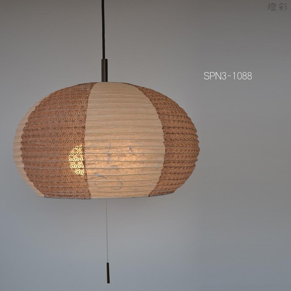 彩光デザイン 和紙 布地 照明 ペンダントライト 3灯 麻葉 雲龍 茶色 ブラウン brown かわいい おしゃれ きれい 和風 SPN3-1088 雲龍BE×麻葉唐茶