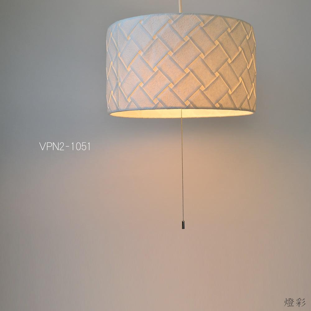彩光デザイン 和紙 照明 ペンダントライト プリーツ しろ 白 ホワイト white きれい おしゃれ かわいい 上品 VPN2-1051 織姫WH