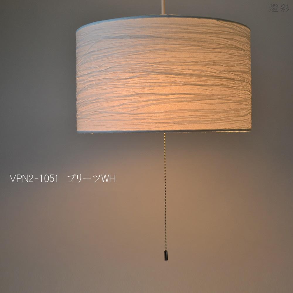 彩光デザイン 和紙 照明 ペンダントライト プリーツ しろ 白 ホワイト white きれい おしゃれ かわいい 上品 VPN2-1051 プリーツ WH