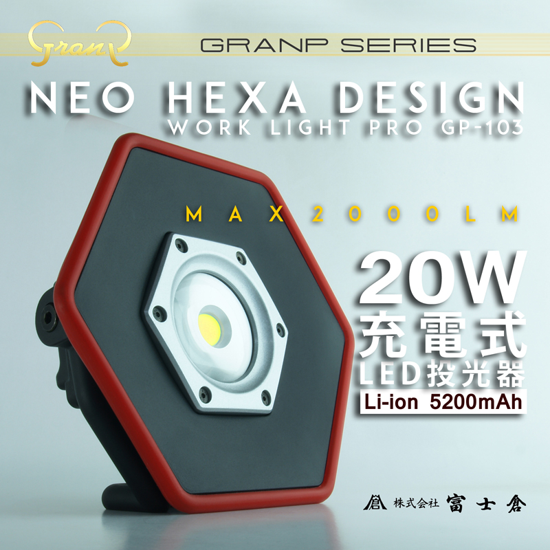 NEOヘキサデザイン! LED投光器。富士倉グランプ20W充電式 LED投光器 GP-103  10P03Dec16
