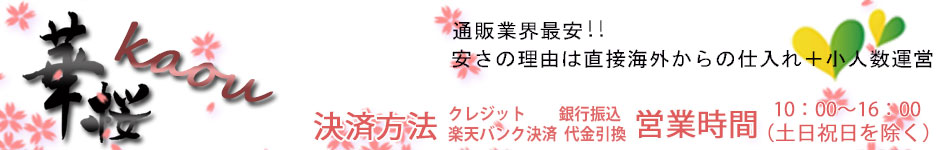 kaou:ファッションからさまざまな商品を用意しております。