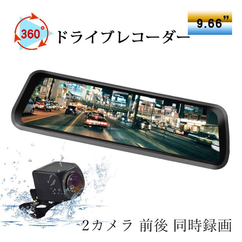 9.66インチ 2カメラ 前後同時録画 デジタルルームミラー ドライブレコーダー タッチパネル ミラー型 デジタルインナーミラー 1080P フルHD Gセンサー GPS内臓 ミラーモニター IPS液晶 ループ録画 IP68防水