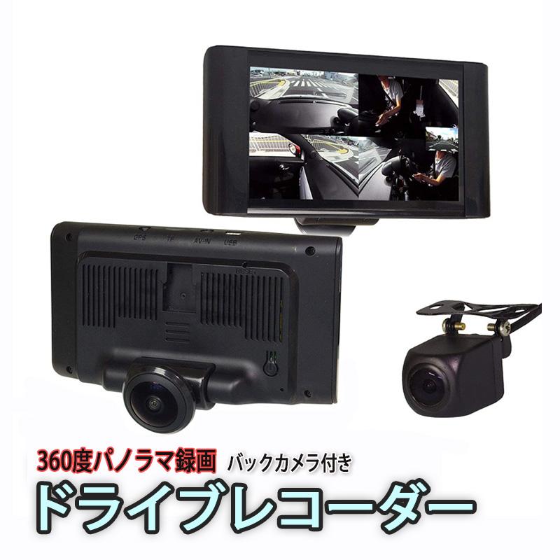 (一年間保証付き)360度ドライブレコーダー パノラマ 車内も同時に撮れる ドライブレコーダー 360度 全方位 同時録画可能 バックカメラ付き 前後 2カメラ 4.5インチ液晶 ループ録画 IP68防水バックカメラ