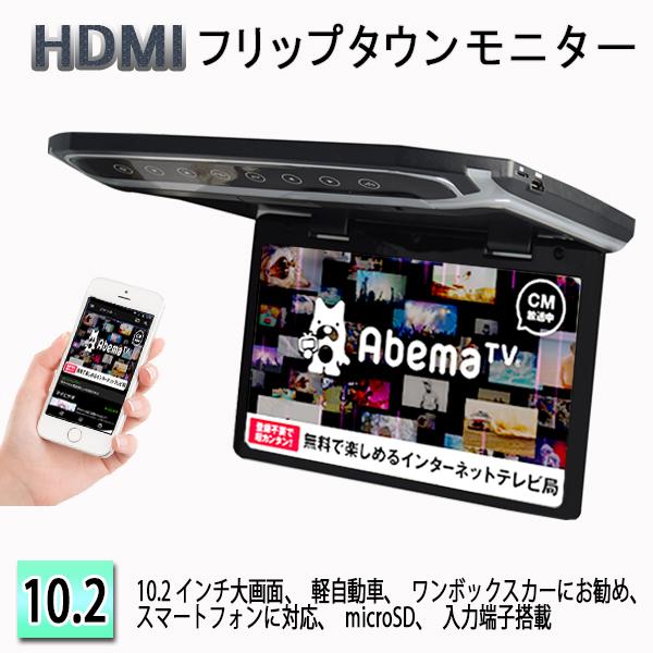 【一年間メーカー保証付き】車用モニター・バックカメラなどご用意しております!!  超薄方10.2インチHDMIフリップダウンモニター デジタルフリップダウンモニター 大迫力液晶採用 LEDバックライト液晶HDMI MicroSD対応
