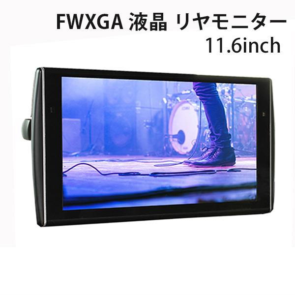 【一年間メーカー保証付き】11.6インチ リアモニター HDMI端子 広視野角実現 Full HD USB SD機能対応 FWXGA 液晶 リヤモニター HDMI対応 HDMI端子 オートディマー ワンタッチ ヘッドレスト 大画面