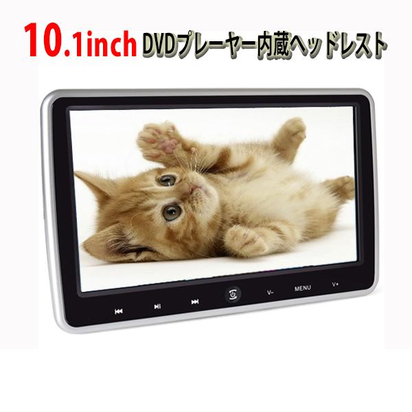 高画質モニター 10.1インチ DVDプレーヤー内蔵ヘッドレストモニター HDMI連動