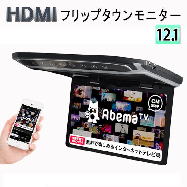 【一年間メーカー保証付き】車用モニター・バックカメラなどご用意しております!!  超薄方12.1インチHDMIフリップダウンモニター デジタルフリップダウンモニター 大迫力液晶採用 LEDバックライト液晶HDMI MicroSD対応