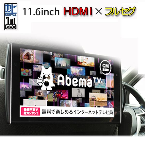 車用モニター・バックカメラなどご用意しております!!  11.6インチ リア/オンダッシュ  FWXGA 液晶 フルセグTV ワンセグ フルセグ対応 12V/24V ヘッドレスト スピーカー内蔵 車載 モニター USB給電 iPhone スマートフォン