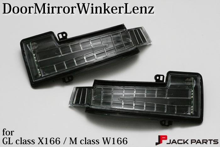 ベンツ GLクラス X166 / Mクラス W166 LED ドアミラー ウインカー レンズ ドアミラー デイランプ付