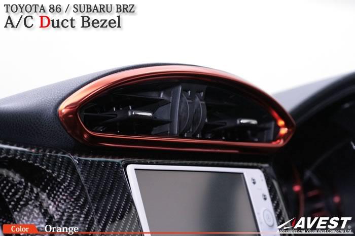 トヨタ 86 ZN6/スバル BRZ ZC6 エアコン ダクト ベゼル オレンジ AVEST[吹き出し口 カバー 内装 パーツ]