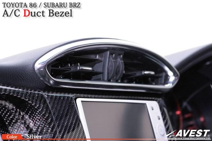トヨタ 86 ZN6/スバル BRZ ZC6 エアコン ダクト ベゼル シルバー AVEST[吹き出し口 カバー 内装 パーツ]
