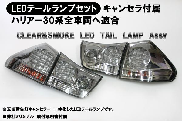 掠奪者尾30系統尾燈LED haiburittorukku harrier豐田toyota DVD的