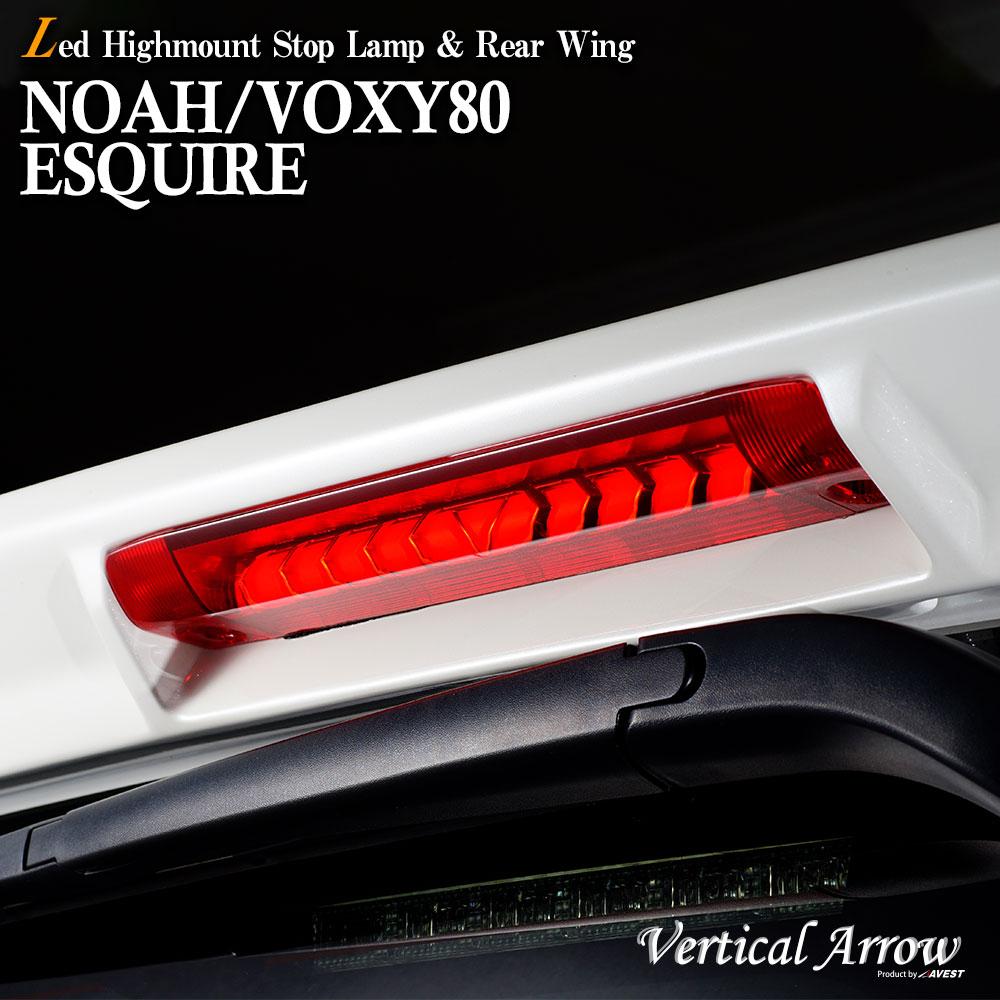 ノア/ヴォクシー/エスクァイア用LEDハイマウントストップランプ&リアウィングセット