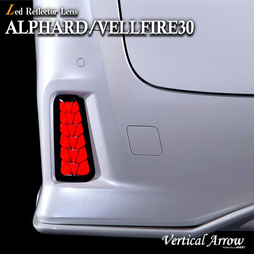 VerticalArrow LEDリフレクターレンズ