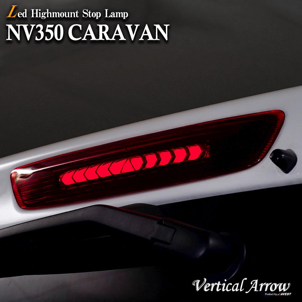 NV350キャラバンE26用LEDハイマウントストップランプ