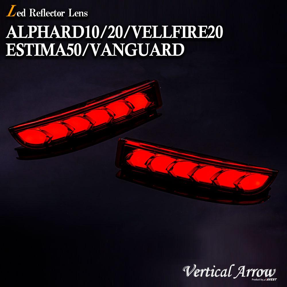 Vertical Arrow LEDリフレクターレンズ