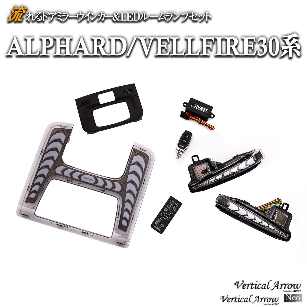 アルファード30系ヴェルファイア30系流れるウインカー・ルームランプ・ワイヤレススイッチセット