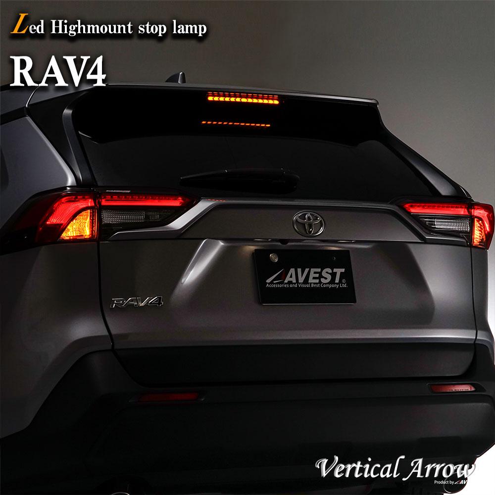 RAV4/VerticalArrowLEDハイマウントストップランプ