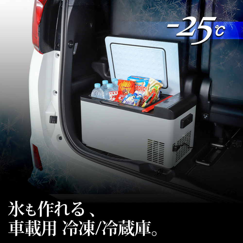 シートベルト固定式ポータブル車載用冷凍冷蔵庫