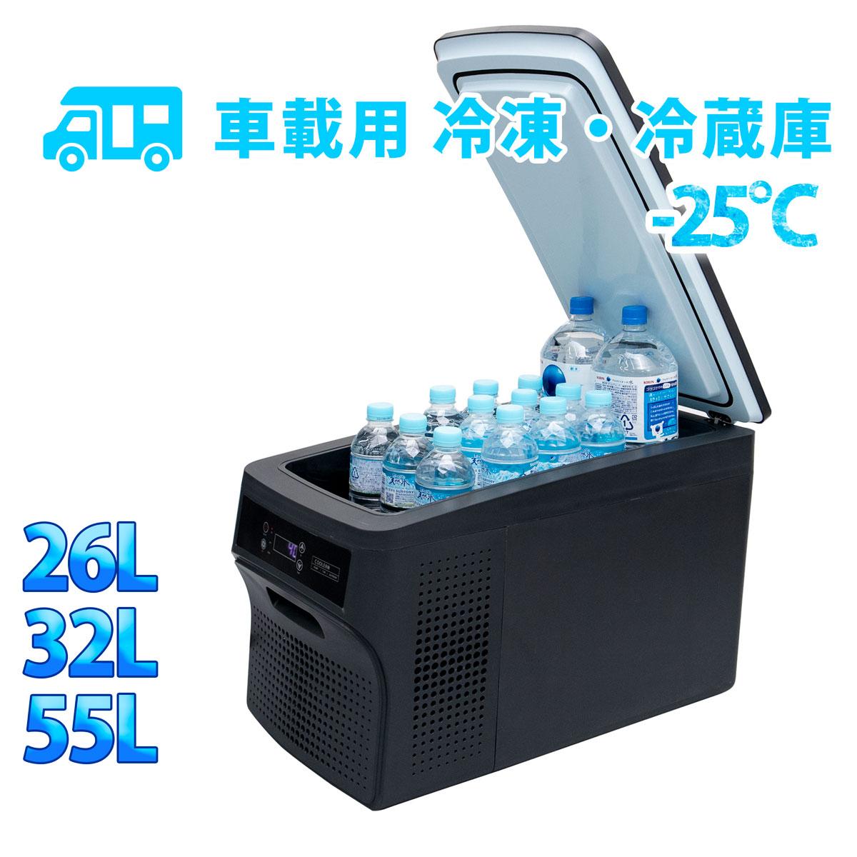 車載 ポータブル 冷凍冷蔵庫 12V/24V兼用 電源コード付 容量【26L・32L・55L】 1年保証