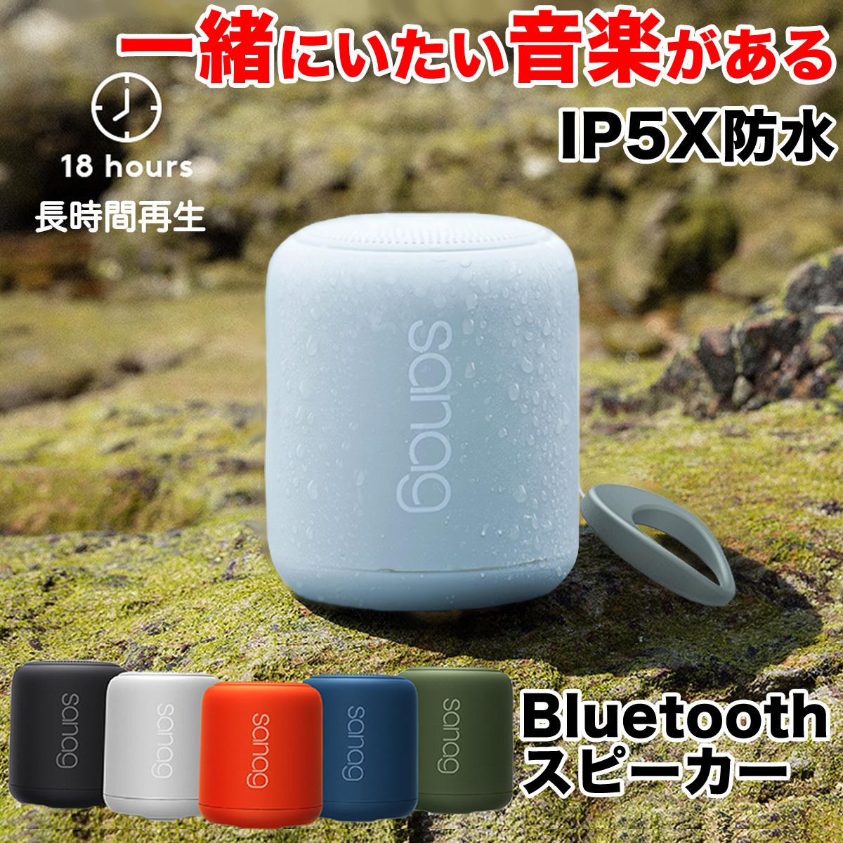 ブルートゥース スピーカー bluetooth5.0 アウトドアに最適 ワイヤレス 防水スピーカー bluetooth 防水 小型 新作製品、世界最高品質人気!  大音量 高音質 iphone 5.0 ハンズフリー IP45 スマートフォン各種対応 車 PC 重低音 送料無料カード決済可能 おしゃれ アウトドア