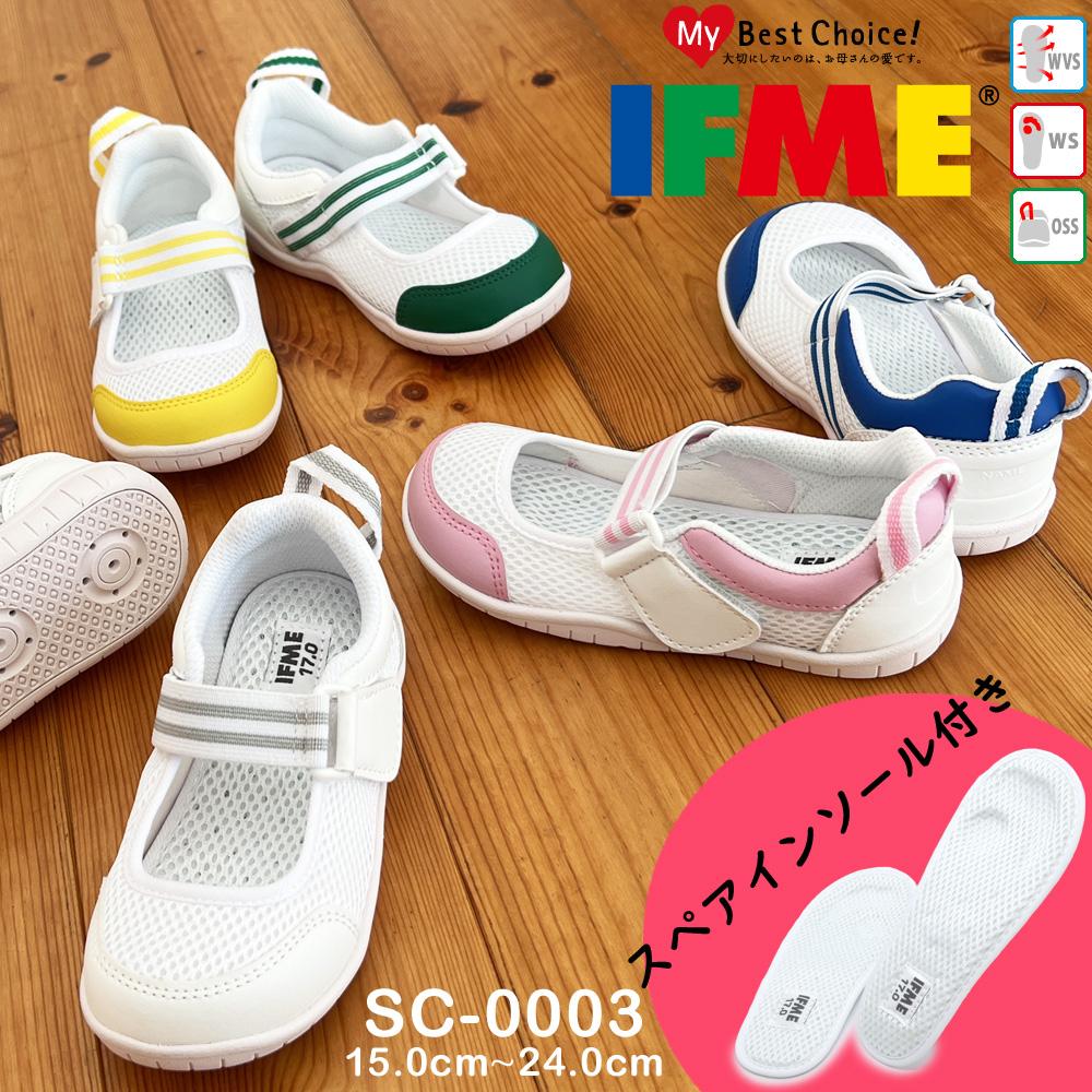 IFME イフミー 上履き 上靴 スペアインソール付き 入荷予定 SC-0003 キッズシューズ ピンク WHITE SC0003 売り込み BLUE ホワイト PINK ブルー