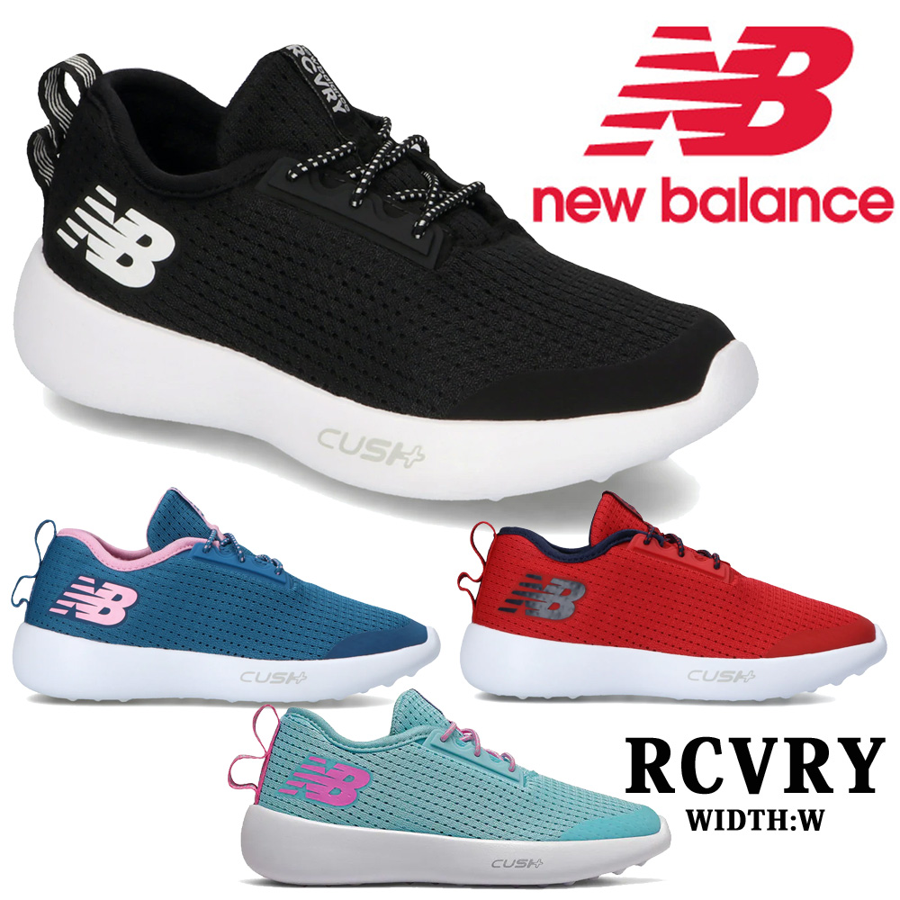 ニューバランス 在庫一掃 new balance YARCV CK OP 推奨 RN BP 子供靴 ジュニア RECOVERY ゴムひも スニーカー キッズ リカバリー