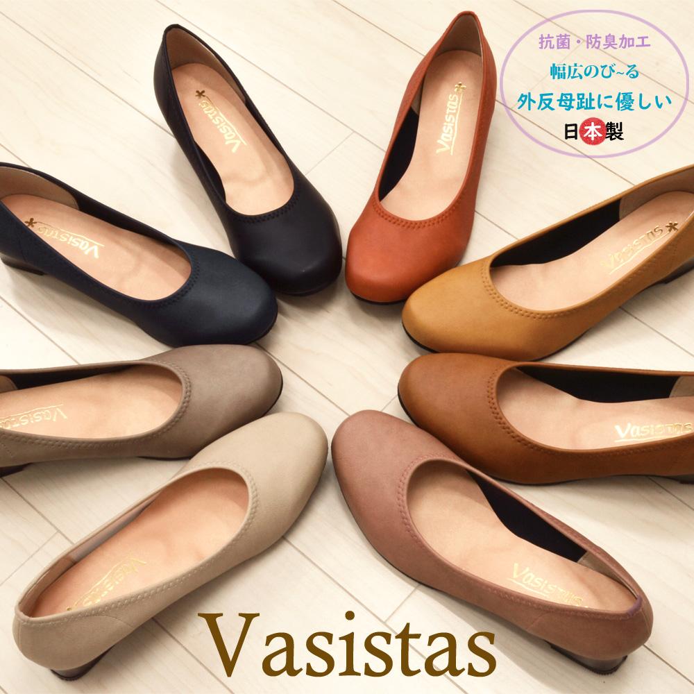 ヴァシスタス パンプス 大規模セール レディース PUMPS Vasistas 5516 防臭 歩きやすい 抗菌 日本製 新商品!新型 外反母趾 幅広