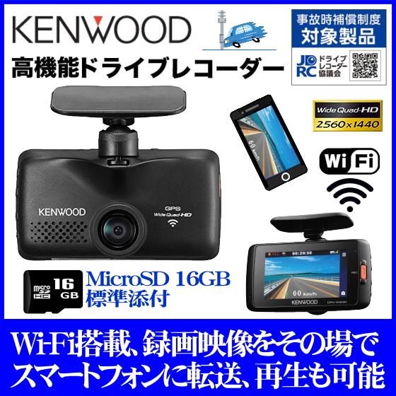 【microSDHCカード16GB付属/WQHD】KENWOOD ケンウッド ドライブレコーダー DRV-W630 録画映像を直接スマートフォンに転送 無線LAN対応 HDR機能 高画質 運転支援機能付き シガープラグコード 取付ブラケット 2.7型 2560×1440 無線LAN GPS搭載機種 Wi-Fi DRVW630