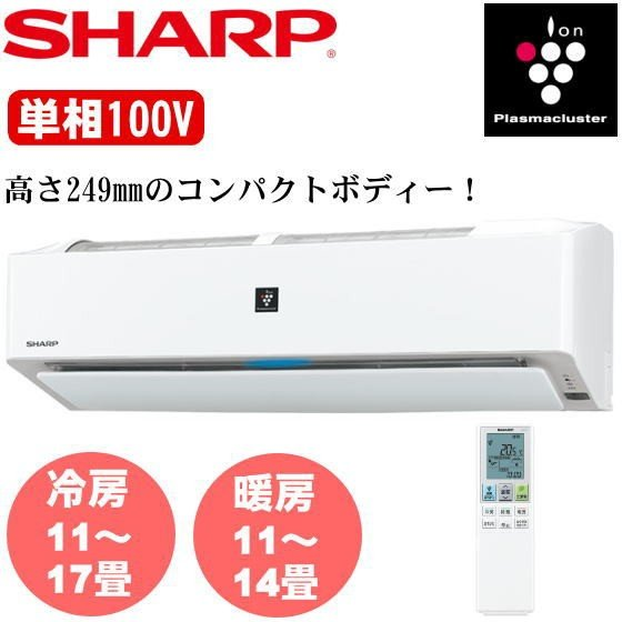 エアコン シャープ AY-J40H-W 主に14畳用 省スペース プラズマクラスター25000 無線LAN 冷暖房 単相100V 工事対応可能 室外機型番 AU-J40HY J-Hシリーズ