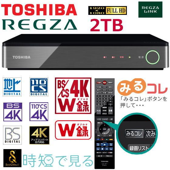 あす楽 新品 マーケティング 送料無料 新4K衛星放送BS 110度CS4K対応 東芝 レグザ 2TB 2番組同時録画 4K対応 ハードディスクレコーダー 時短 HDMI REGZA ダビング W録対応 TOSHIBA 信頼 USB端子 D-4KWH209 みるコレ搭載 無線LAN D4KWH209 LAN 時短で見る 薄型