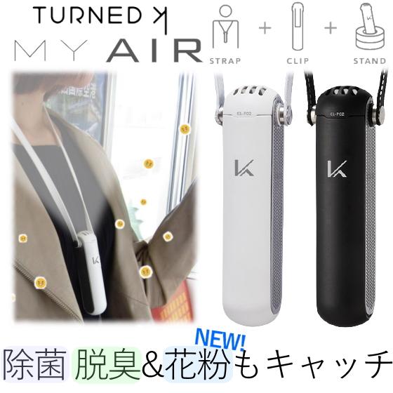 新品 送料無料 2021年 新製品 ブラック カルテック MY AIR 送料無料でお届けします 除菌 脱臭 花粉 首掛けタイプ 花粉フィルター付き KL-P02 KL-P02-K パーソナル空間除菌 軽量 脱臭機 72g KLP02 ディスカウント 光触媒
