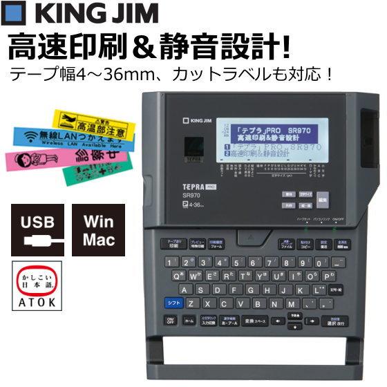 【新品】 キングジム ラベルライター テプラPRO 対応テープ幅4~36mm カットラベル対応 ラベル作成 高速印刷 Windows、Macに対応 KINGJIM SR970 ソリッドグレー