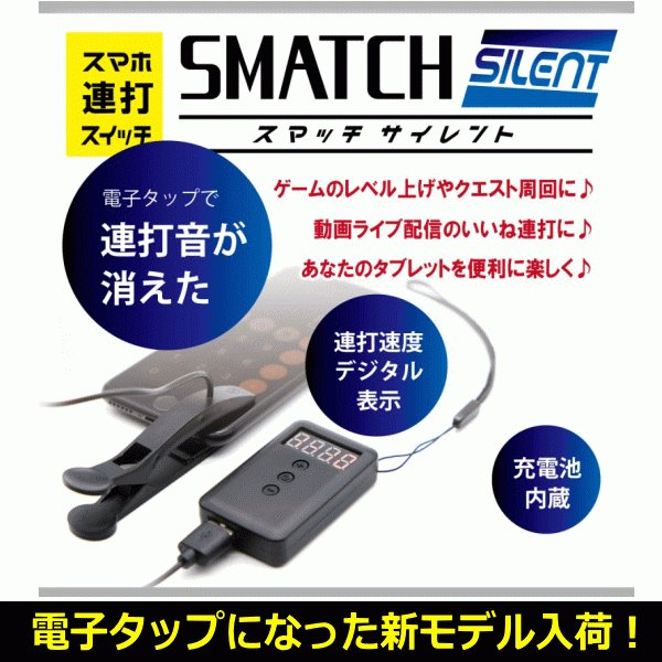 スマホ自動連打スイッチのサイレントモデル スマホ連打スイッチ いつでも送料無料 当店限定販売 スマッチサイレント SMATCH ZASRS-H1 SILENT-H1
