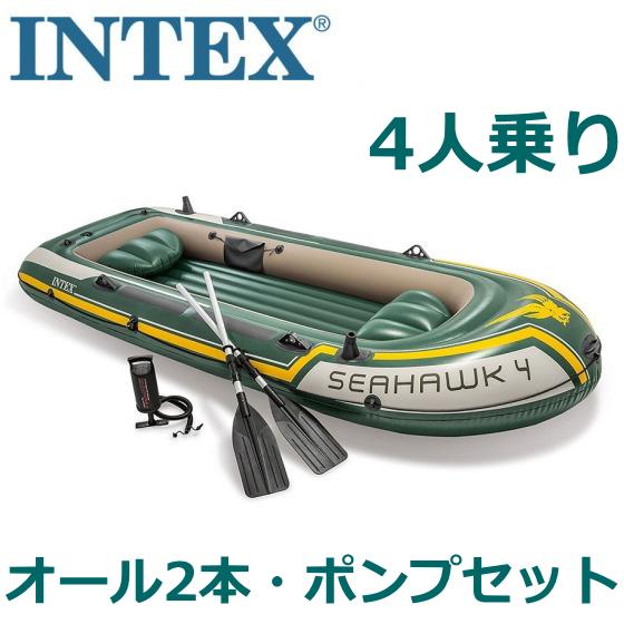 あす楽 新品 送料無料 商店 INTEX Seahawk4 ゴムボート 4人乗り 驚きの値段で ポンプ付き シーフォーク 釣竿ホルダー付き シーホーク オール2本 4人用ゴムボート