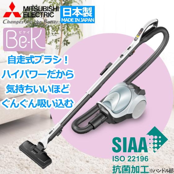 【あす楽】【新品】【送料無料】 【2021年 新製品 日本製 自走式】三菱 紙パック式 掃除機 Be-K 軽量 抗菌 コンパクトなのに大容量 1.5L かるスマ 自走式パワーブラシ サッシノズル 紙パック付き シャイニーブルー TC-FM2A-A TC-FM2A TCFM2A