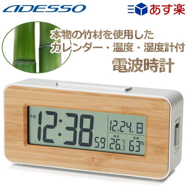あす楽 新品 送料無料 アデッソ ADESSO 竹の電波時計 T-01 パネルに本物の竹を使用 至上 目覚まし時計 デジタル 開店記念セール アラーム機能 温度 バックライト付き 日付 湿度表示付き 時計