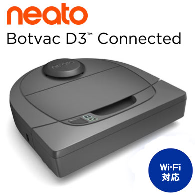 台数限定 ブレードブラシ1本プレゼント!ネイトロボティクス Wi-Fi対応ロボット掃除機 Botvac D3 Connected BV-D305 クリーナー NEATO ROBOTICS BVD305 LaserSmart搭載