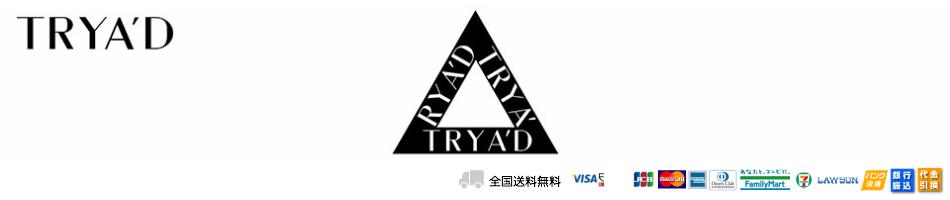 TRYAD (トライアド):私達が作りたい×お客様の欲しい、オシャレで実用的なバッグを提案します.
