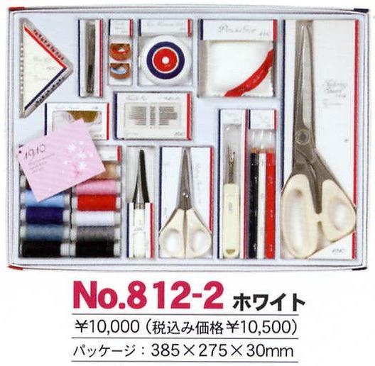 ソーイング 17点セット No.812-2 ホワイト 【セット】 【送料無料】