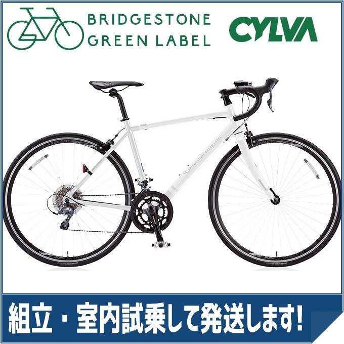 ブリヂストングリーンレーベル ロードバイク CYLVA(シルヴァ) D16 マット&グロスホワイト D1639/D1644/D1649/D1654 【2017年モデル】【完全組立済自転車】