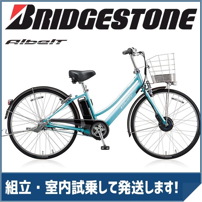 ブリヂストン アルベルトe B400 AL6B47 T.スノーアクア 26インチL型 3段変速 電動自転車 電動アシスト自転車 【2017年モデル】【完全組立済自転車】