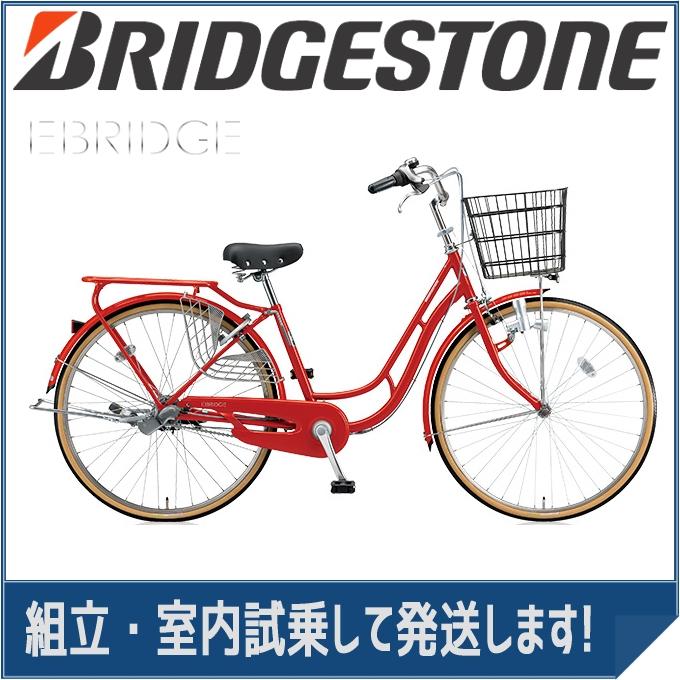ブリヂストン シティサイクル エブリッジC EB60C E.Xフレッシュレッド 26インチ変速なし ダイナモランプ 【2017年モデル】【完全組立済自転車】