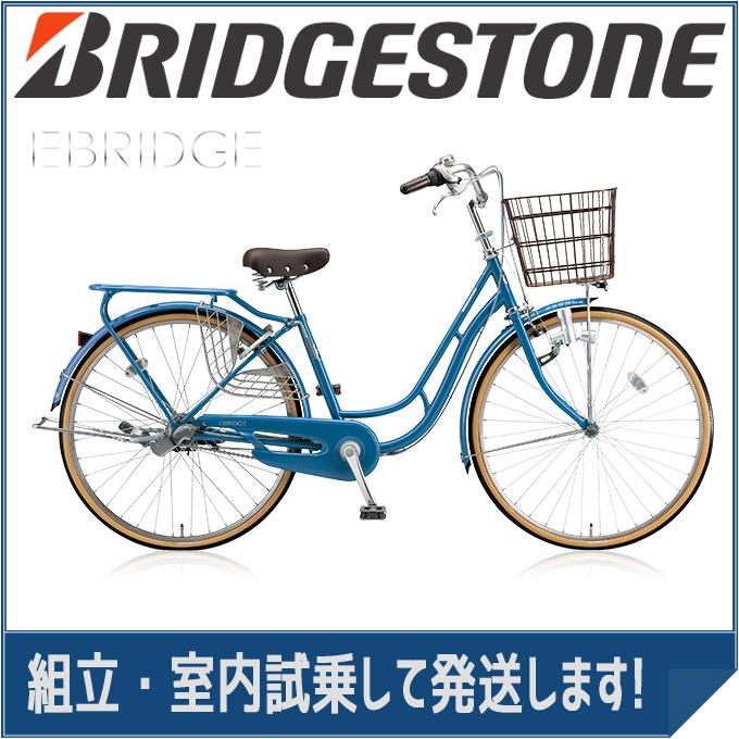 ブリヂストン シティサイクル エブリッジC EB60C E.Xティールブルー 26インチ変速なし ダイナモランプ 【2017年モデル】【完全組立済自転車】