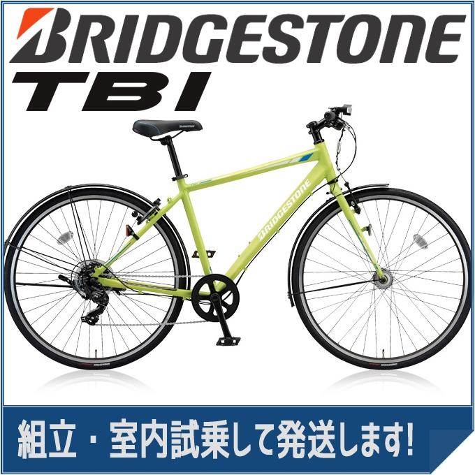 ブリヂストン クロスバイク TB1 T.Xネオンライム TB420/TB480 【2018年モデル】【完全組立済自転車】