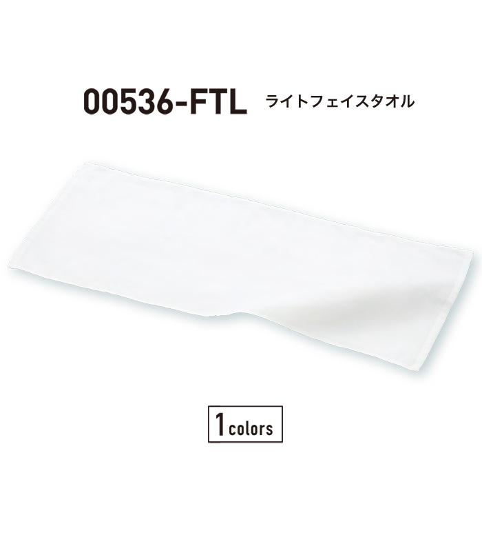 トムス 綿100% 驚きの価格が実現 サイズ34cm×86cm 永遠の定番 無地タオル 応援グッズ 無地購入OK イベントグッズ 安い ライトフェイスタオル00536-FTLプリント加工OK