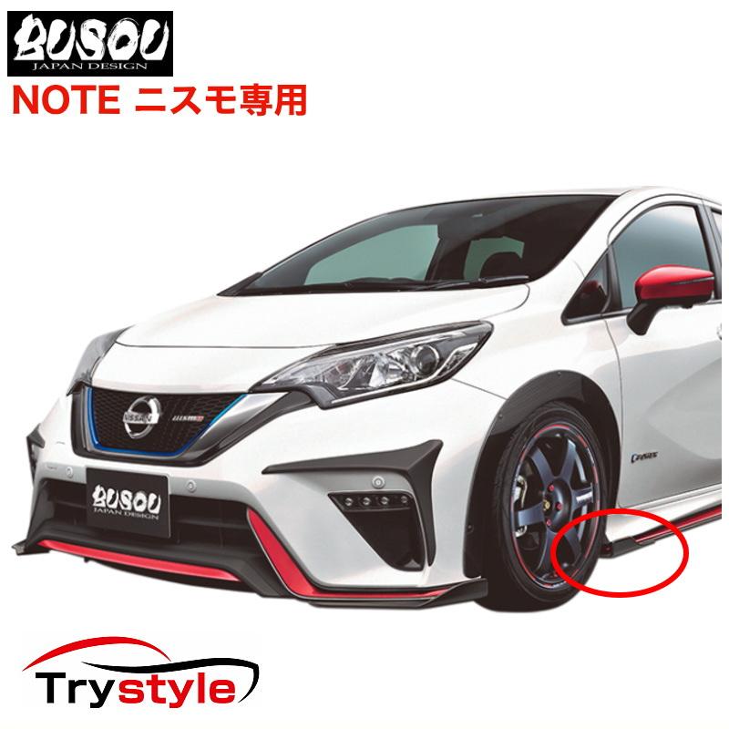 BUSOU ( ブソウ ) ノート E12 後期 [NISMO ニスモ 専用]未塗装品 サイドステップアンダースポイラー BNN0004 日本製
