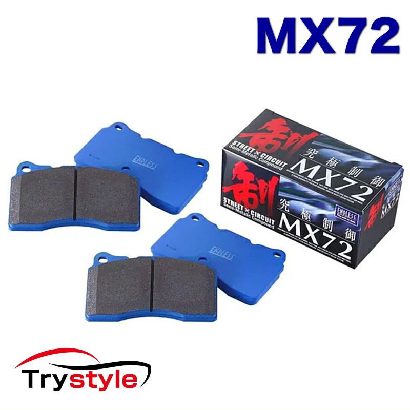 ENDLESS エンドレス MX72416399 究極制御 MX72 サーキット走行対応ストリートスポーツブレーキパッド フロント・リア一台分セット 適合車種:RX-8 等 ストリート重視セミメタパッドの定番!