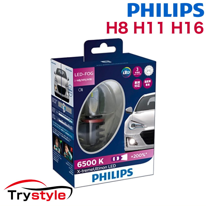フィリップス LEDフォグランプバルブ H8 H11 H16 6500K 12794UNIX2JP X-treme Ultinon LED より明るく、白く、強い蒼白光6500Kフォグバルブ!